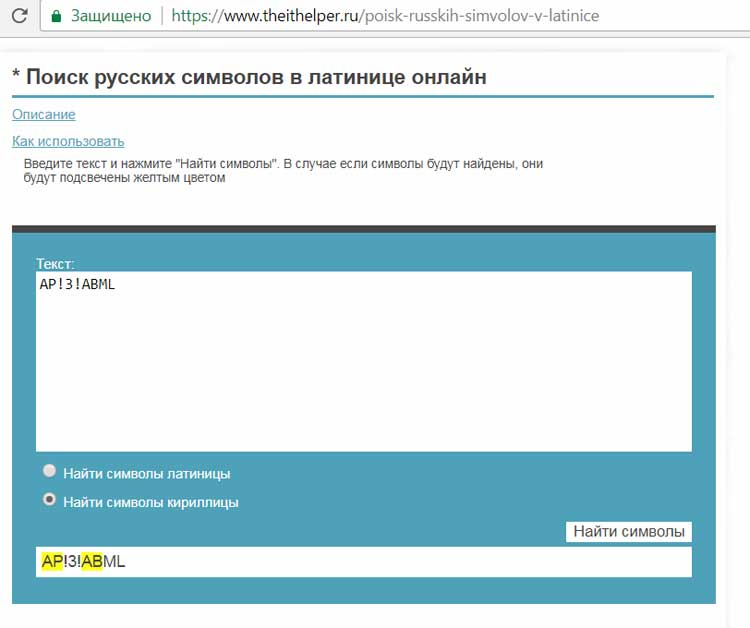 Расшифровка онлайн кириллицы в пароле